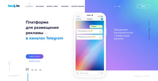 Разработка интерфейса для сервиса размещения рекламы в Telegram