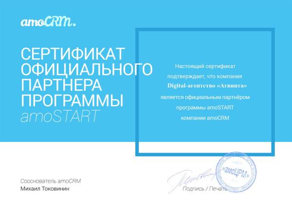 Сертификат официального партнера программы amoSTART