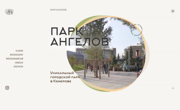 Промосайт для городского пространства «Парка Ангелов»