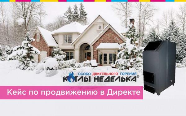 Кейс: как успешно продавать сложный и дорогой товар в Яндекс.Директе