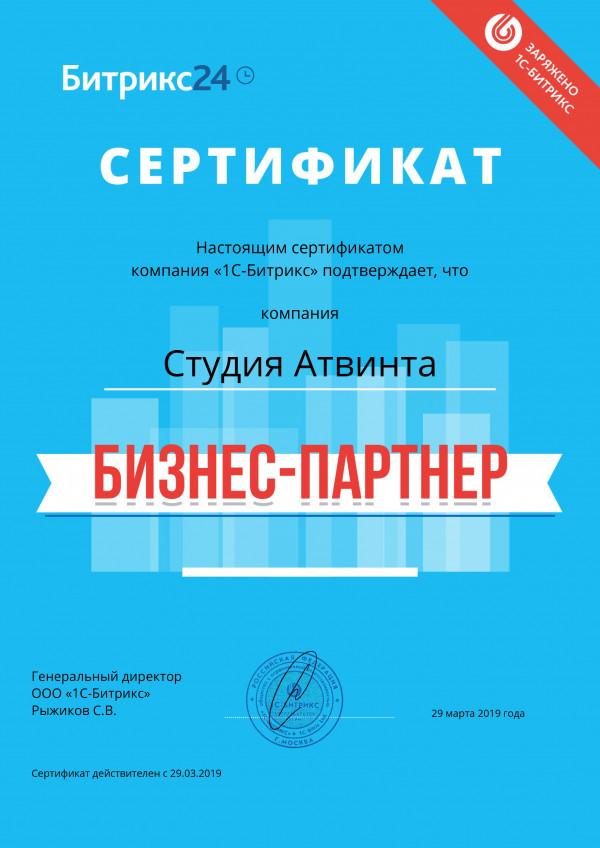 """Сертификат бизнес-партнера компании """"1С-Битрикс"""""""