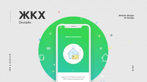 Дизайн приложения «ЖКХ Онлайн»