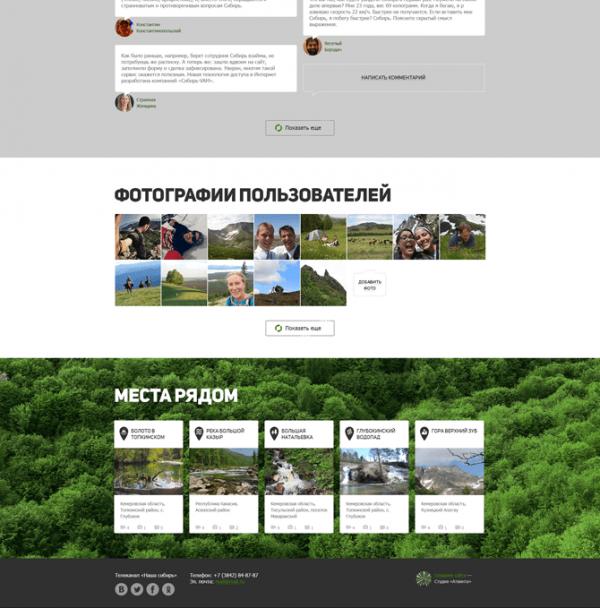 Функционал сайта телеканала «Наша Сибирь»