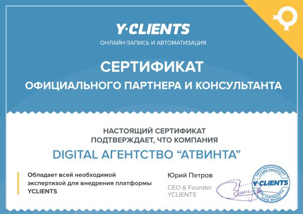Сертификат официального партнера и консультанта Yclients